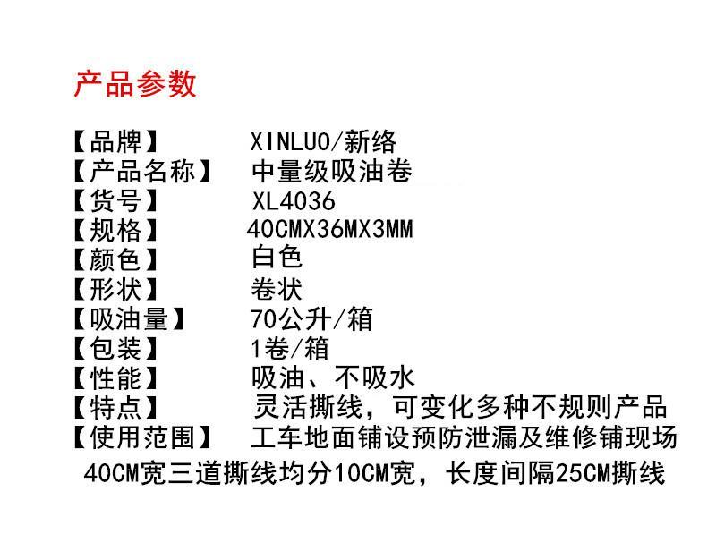 新络XL4036中量级多撕线吸油卷 36米长多规格吸油棉 节省型吸油毡 3