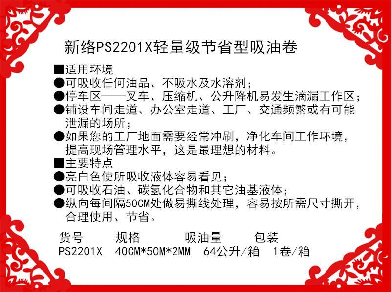 新络PS2201X轻量级节省吸油卷 40cm宽50M长走道吸油棉 预防泄漏吸油毯 2