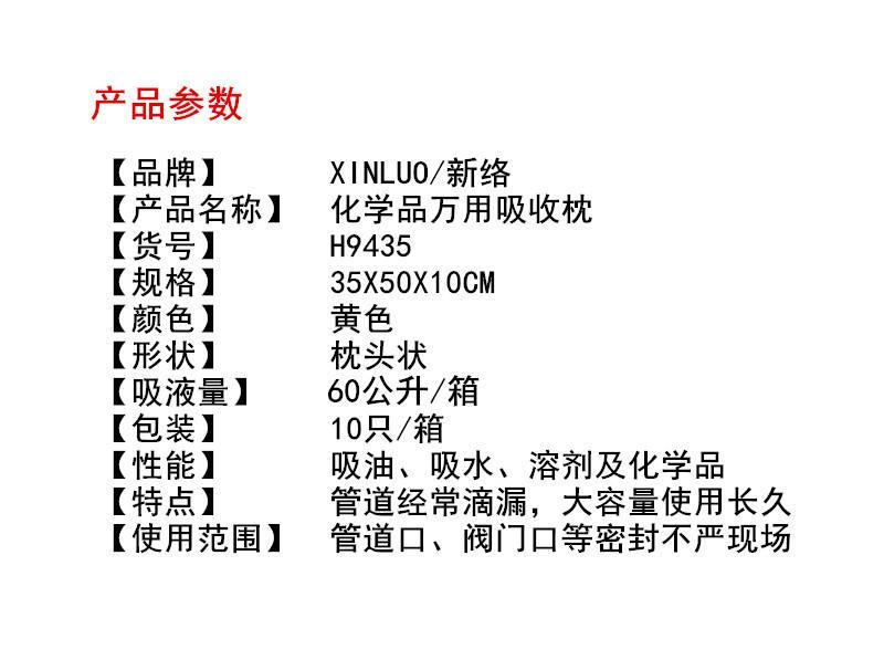 新络H9435危险化学品吸收枕黄色多功能吸收枕 3
