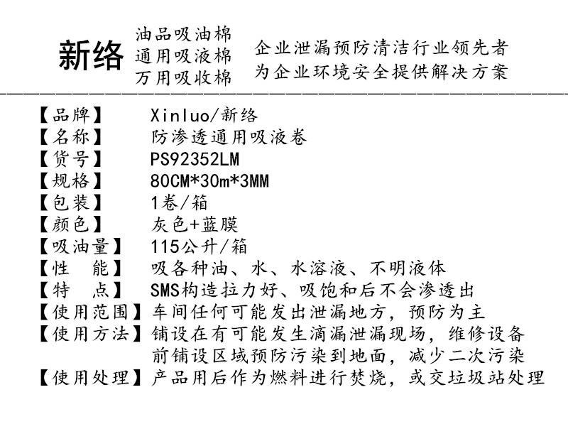 PS92352LM防渗透通用吸液棉多功能防渗漏吸液棉 2