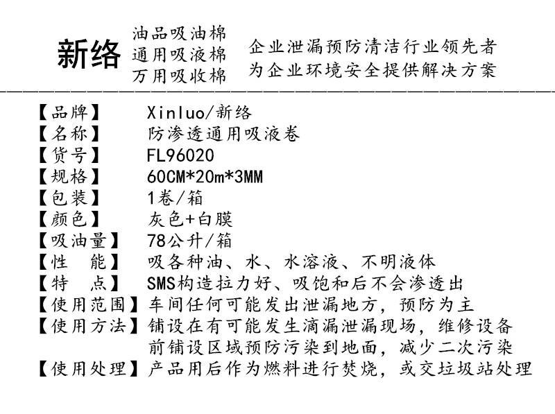 FL96020通用防渗透吸液卷多功能防渗漏吸液卷 2