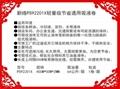 新絡PS92201X輕量級節省型吸液卷復合撕線吸液卷多功能吸液卷 2