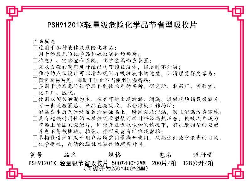 PSH91201X轻量级化学品万用吸收片带撕线化学品吸收片危害品吸收片 2