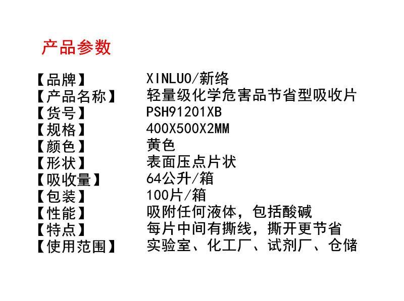 PSH91201XB化学品轻量级万用吸收片撕线吸收片危险品吸收片 3