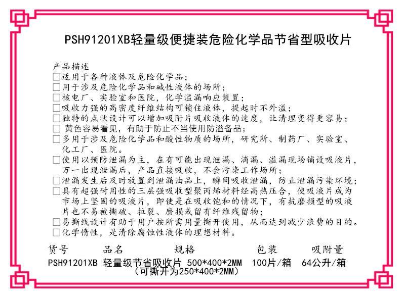 PSH91201XB化学品轻量级万用吸收片撕线吸收片危险品吸收片 2