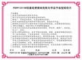 新络 PSH91201XB化学品轻量级万用吸收片撕线吸收片危险品吸收片