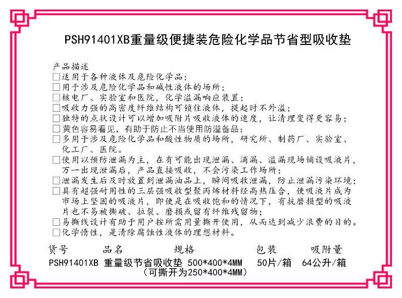 PSH91401XB重量级化学品节省型万用吸收垫撕线吸收垫黄色压点吸收垫 2