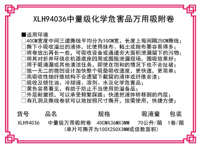 XLH94036多撕线化学品万用吸收卷多用途危害品吸收卷 2