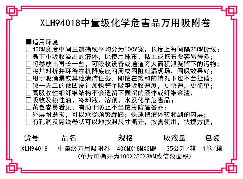 新絡XLH94018多撕線化學品萬用吸收卷多用途危害品吸收棉 2