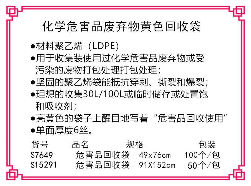 S7649黄色化学品回收袋危害品垃圾袋 2