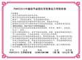 PSH92251X吸收棉危害液体化学品吸收棉卷化学品吸收卷