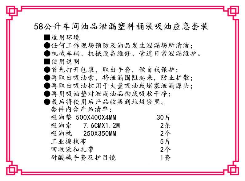 新絡KIT58應急洩漏吸油組合套裝58L清潔溢油組合套裝  2