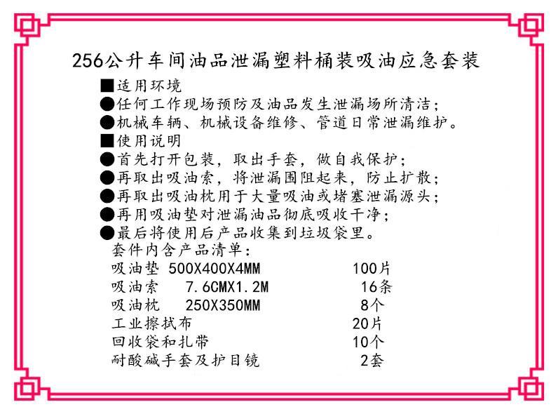 新絡KIT256應急洩漏吸油組合套裝256升溢油清潔組合套裝  2