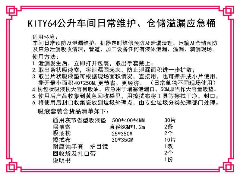 KITY64通用应急吸液组合套装多功能吸液组合桶 2