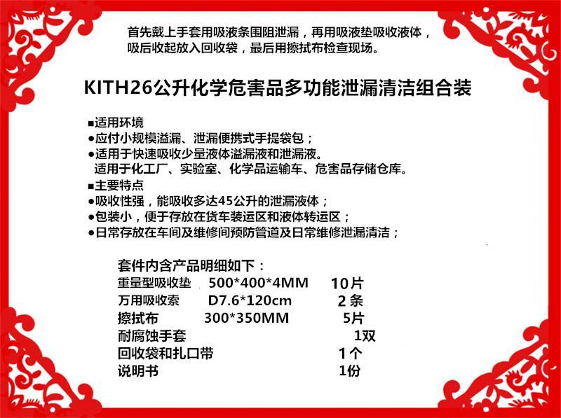 新絡KITH26萬用吸收組合套裝化學危險品組合套裝 2