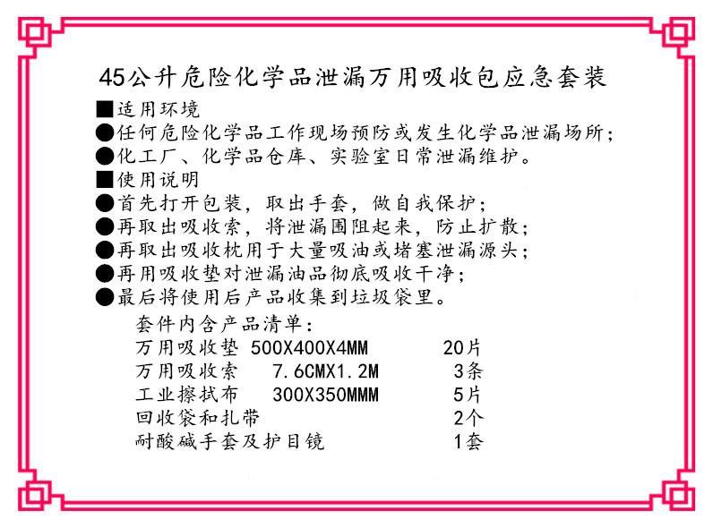 新絡KITH45危害品萬用吸收組合套裝45升化學品吸收組合裝 2