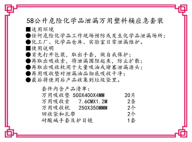 新络KITH58化学品万用吸收组合套装58升应急泄漏多功能吸收桶 1