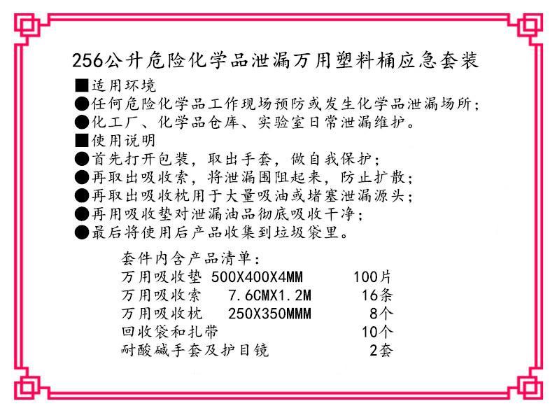 新絡KITH256化學品萬用吸收組合套裝256升應急洩漏多用途套裝  1