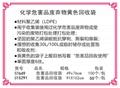 新絡S76498化學品回收袋化