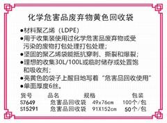 新絡S76498化學品回收袋化工廠實驗室垃圾防化袋