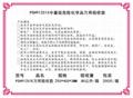 新絡PSH91251X化學品萬