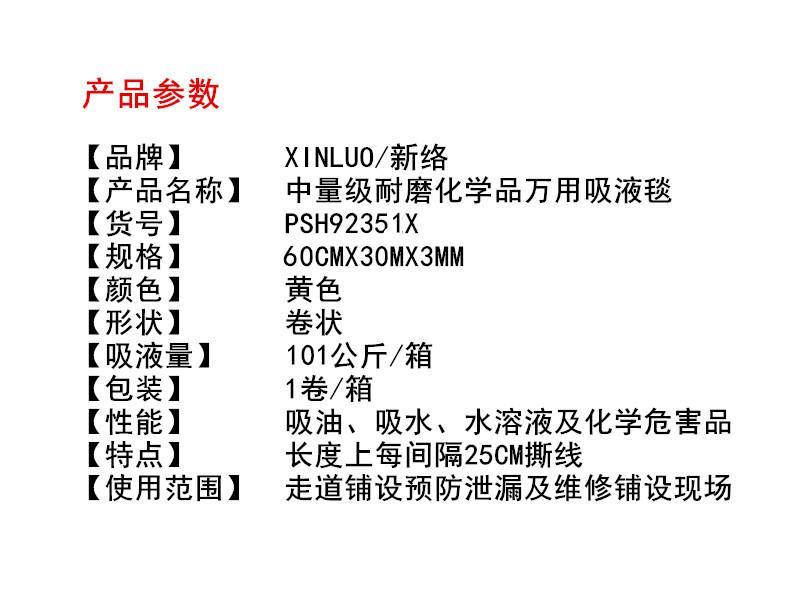 PSH92351X超強耐磨化工廠實驗室化學危害品專用吸收棉 6