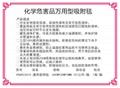PSH92351X超強耐磨化工廠實驗室化學危害品專用吸收棉 7
