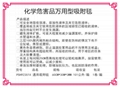 PSH92351X超强耐磨化工厂实验室化学危害品专用吸收棉 7