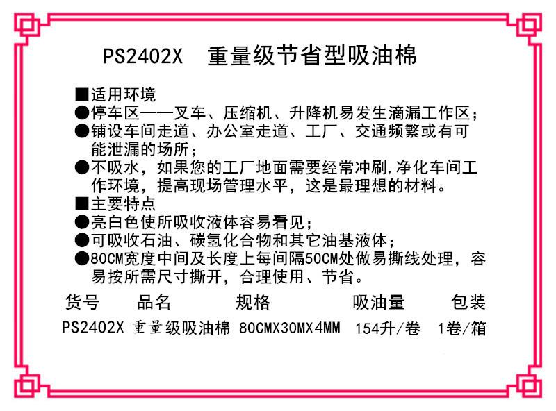 PS2302 Oil Absorbent Rolls(MRO)  8