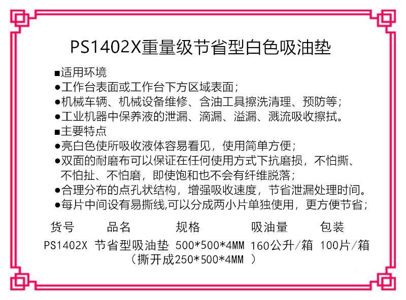 新络PS1402X重量级吸油垫 50X50不吸水耐磨吸油垫 5
