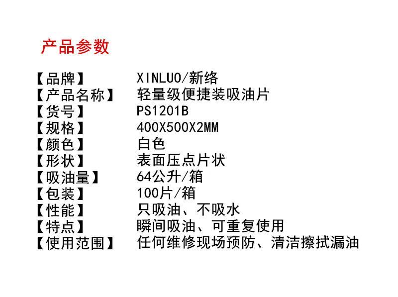 新络PS1201B轻量级便携装吸油片 白色压点吸油片 100片装吸油片 3