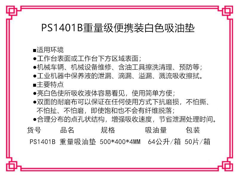 新络PS1401B重量级便携装吸油垫 厚压点吸油垫 耐磨吸油垫 2