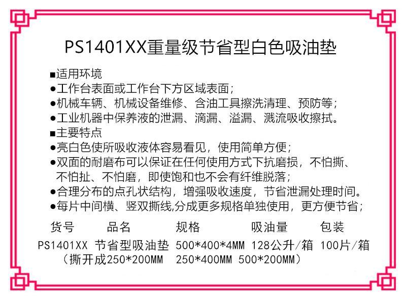 新络PS1401XX重量级双撕线节省吸油垫 撕开多规格吸油垫 多形状变化吸油垫 2