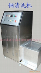 OY-54标准型铜清洗机