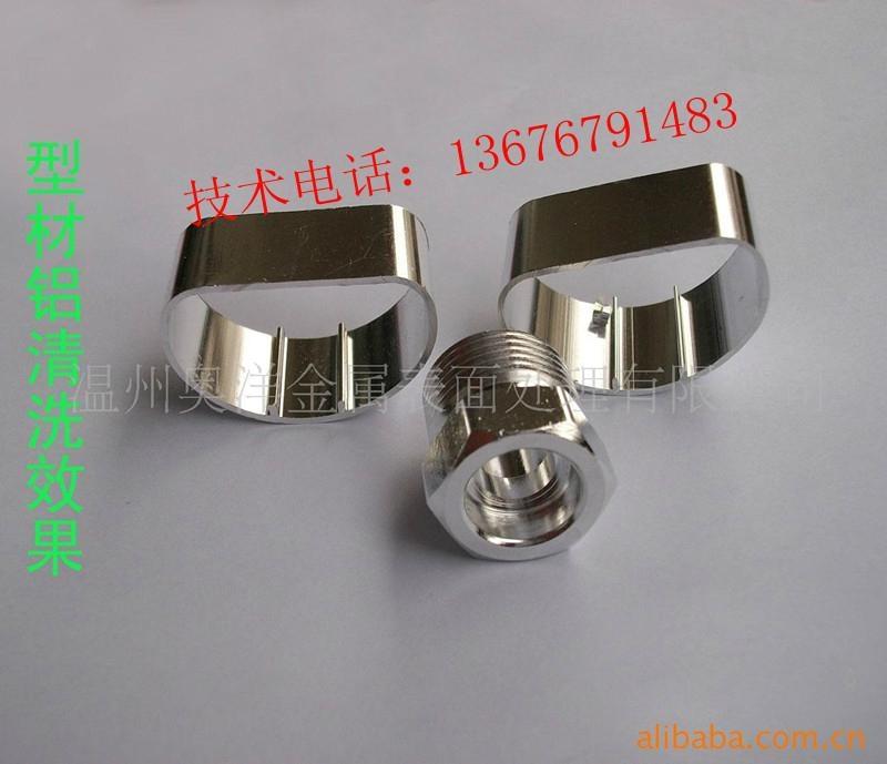铝件导电氧化液 1