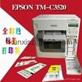 全彩色愛普生標籤打印機TM-C