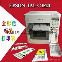 全彩色爱普生标签打印机TM-C3520