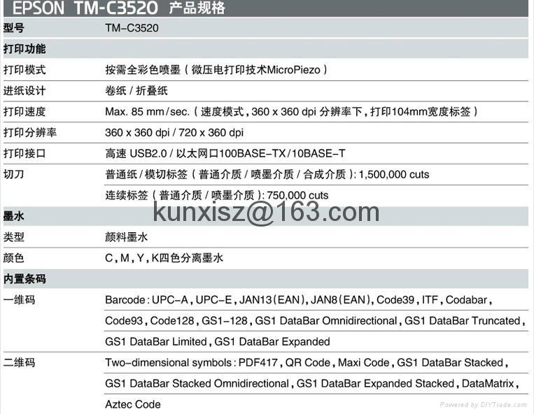 全彩色愛普生標籤打印機TM-C3520 4