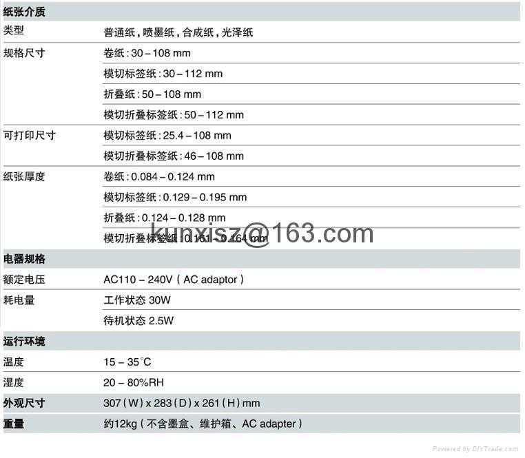 全彩色愛普生標籤打印機TM-C3520 5
