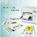 全彩色愛普生標籤打印機TM-C3520 6