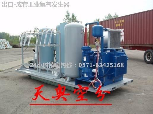 氧氣發生器 4