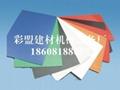 彩盟牌防火板生产设备 1