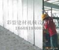 彩盟GRC隔牆板機器