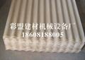 彩盟防滑彩釉瓦机器