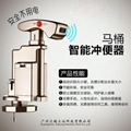 normal hand press toilet updated into automatic flushing  toilet water saving  15