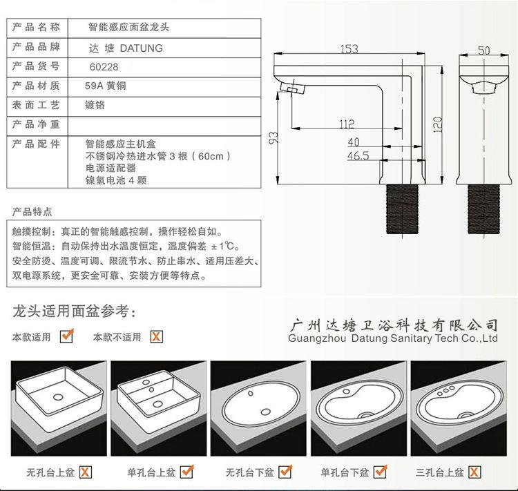 恆溫觸屏水龍頭 數字化溫控智能水龍頭 可調節水量水龍頭 9