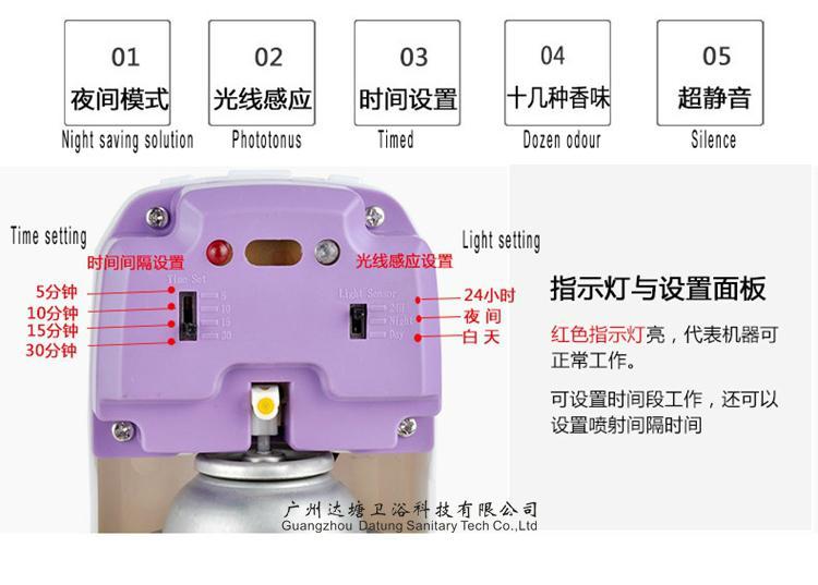 光感應自動噴香機  公廁空氣清新器 飄香機 4