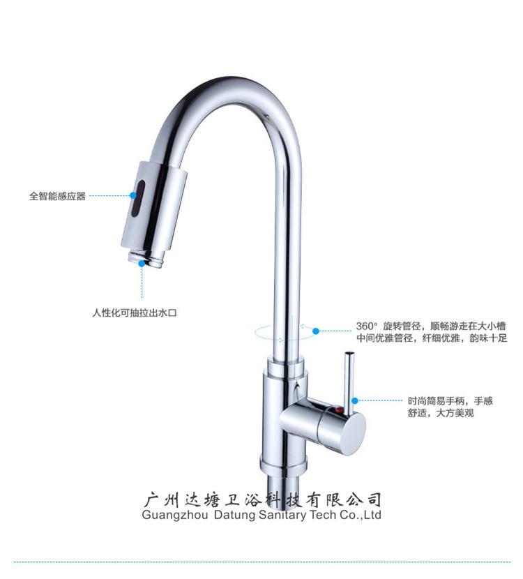 廚房手動+自動水龍頭 多功能水龍頭 抽拉龍頭 廚房觸控水龍頭 5