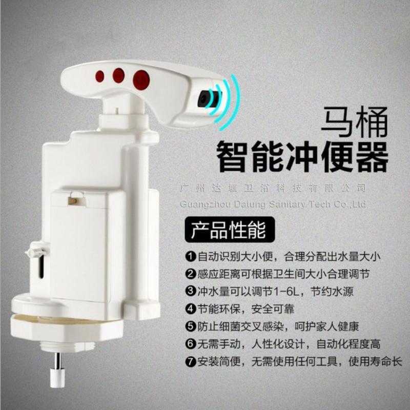 马桶感应器 感应+手动冲水+水量可调+距离可调 多功能马桶小配件 6