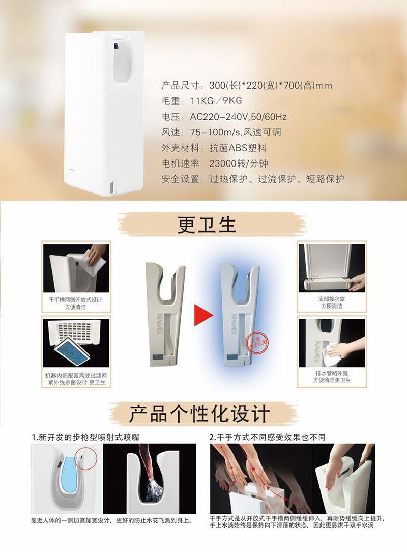 碳刷雙面噴干手器 烘乾機 烘手器 自動感應商場使用干手器 4